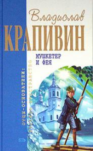 Мушкетёр и фея (Сборник)