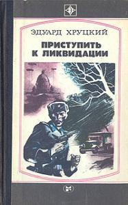 Приступить к ликвидации (сборник)
