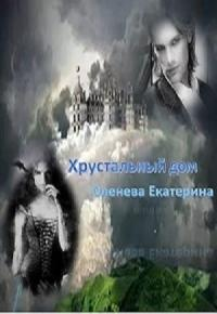 Екатерина Оленева - Хрустальный дом (СИ)