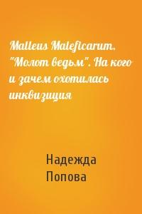 """Malleus Maleficarum. """"Молот ведьм"""". На кого и зачем охотилась инквизиция"""
