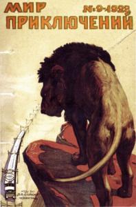 Мир приключений, 1928 № 09