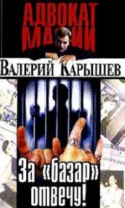 "Валерий Карышев - За ""базар"" отвечу"