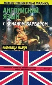 Английский язык с Р. Э. Говардом