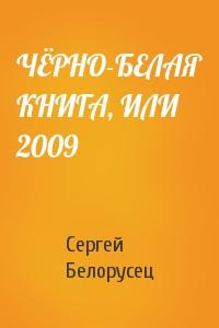 ЧЁРНО-БЕЛАЯ КНИГА, ИЛИ 2009