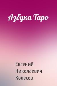 Евгений Николаевич Колесов - Азбука Таро