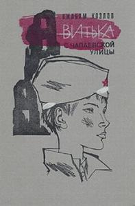 Витька с Чапаевской улицы