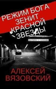 Зенит Красной Звезды (СИ)