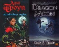 Алан Троуп - Драконья луна
