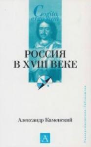 Александр Каменский - Россия в XVIII веке