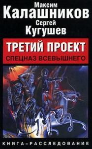 Максим Калашников - Третий проект. Том III. Спецназ Всевышнего