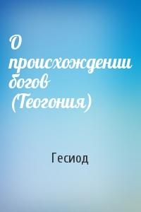 О происхождении богов (Теогония)