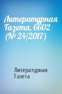 Литературная Газета, 6602 (№ 24/2017)