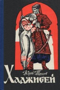 Хаджибей: роман-трилогия