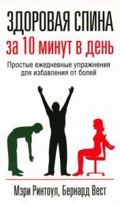 Здоровая спина за 10 минут в день