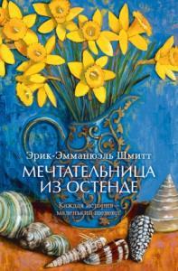 Мечтательница из Остенде (сборник)