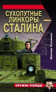 Сухопутные линкоры Сталина