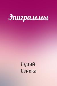 Луций Сенека - Эпиграммы
