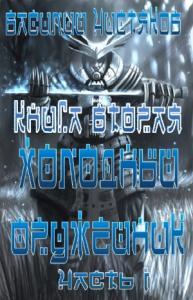 Холодный оружейник_2 Часть I