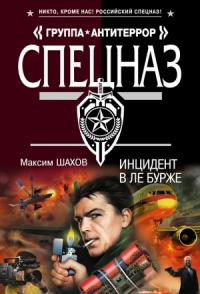 Максим Шахов - Инцидент в Ле Бурже