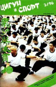 «Цигун и жизнь» («Цигун и спорт»)-03 (1996)