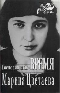 Марина Цветаева - Господин мой–время