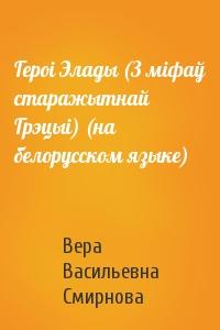 Героi Элады (З мiфаў старажытнай Грэцыi) (на белорусском языке)