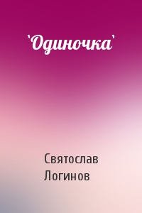 Святослав Логинов - `Одиночка`