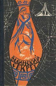 В мире фантастики и приключений. Выпуск 4. Эллинский секрет. 1966 г.