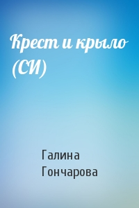 Крест и крыло (СИ)