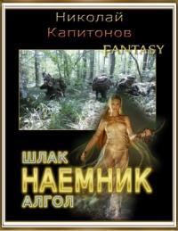 Николай Капитонов - Наемник (Дилогия)