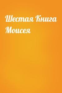 - Шестая Книга Моисея