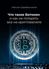Что такое Биткоин и как не потерять все на криптовалюте