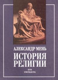 История религии в 2 томах