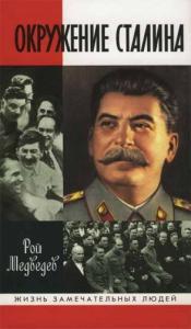 Окружение Сталина