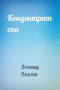 Леонид Платов - Концентрат сна