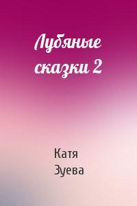 Катя Зуева - Лубяные сказки 2