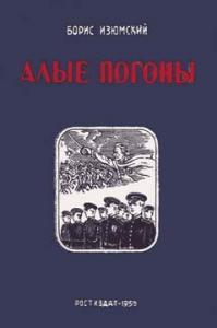 Борис Изюмский - Алые погоны. Книга вторая