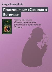 Приключение «Скандал в Богемии»