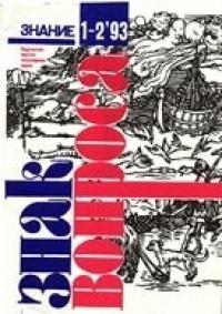 Знак вопроса, 1993 № 1-2