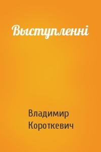 Владимир Семёнович Короткевич - Выступленні