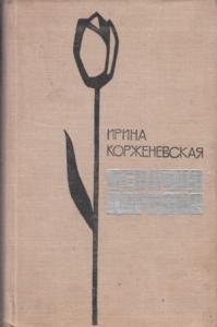 Девочка-Царцаха