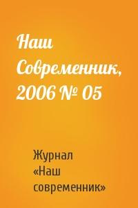 Журнал «Наш современник» - Наш Современник, 2006 № 05