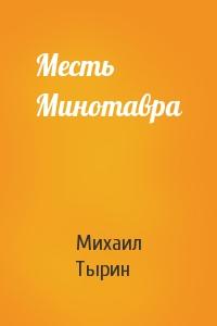 Месть Минотавра