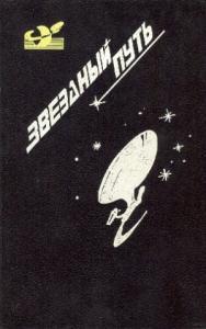 Звездный путь (сборник). Том 4