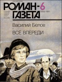 Василий Белов - Все впереди