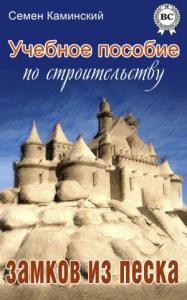 Учебное пособие по строительству замков из песка (сборник)