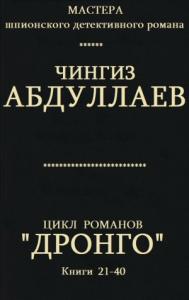 """Цикл романов """"Дронго"""". Кн. 21-40"""