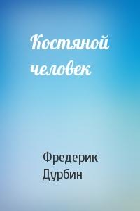 Фредерик Дурбин - Костяной человек
