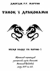 Танок з драконами