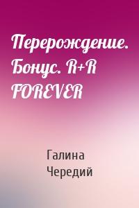 Перерождение. Бонус. R+R FOREVER